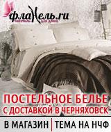 Интернет-магазин постельного белья и текстиля для дома Flanelle.ru